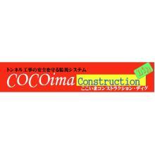 監視システム『COCOima-Construction Dig』 製品画像