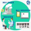 放射線管理システム 製品画像