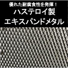 メッシュ状金属板『ハステロイ製エキスパンドメタル』 製品画像