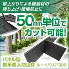 パネル型根系進入防止材『ルートバリア30S』※新製品 製品画像