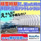 【積雪地方必見!】積雪対応 レンタルジャバラハウス カタログ進呈 製品画像
