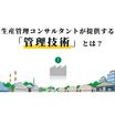 【製造業様向け】生産管理コンサルティング 製品画像