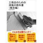「工務店のための漆喰の教科書」※無料プレゼント! 製品画像