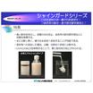 【解説資料配布中】紫外線吸収剤『シャインガードシリーズ』 製品画像
