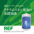 電池ユーザー必見!『リチウムイオン電池の基礎知識』 製品画像