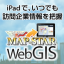 MAP-STAR WebGIS 製品画像