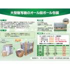 【改善事例】大型複写機オール段ボール包装|中津川包装工業×リコー 製品画像