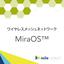 ワイヤレスメッシュネットワークを実現する『MiraOS』 製品画像