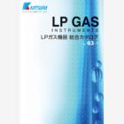 株式会社桂精機製作所『LPガス機器 総合カタログ』 製品画像