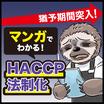 【漫画】飲食店のHACCP法制化対応 製品画像
