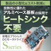 低電圧ブラシレスDCモータドライブ『S series』 製品画像