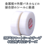 防水テープ『3M スマートシールテープ4412N/4422』 製品画像