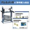 表面処理・バレルメッキ装置『スーパーバレル』※導入事例進呈 製品画像