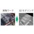 マシニングセンター向け支援機能『匠AIシリーズ 3Dマイスター』 製品画像
