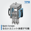『クイッククランパー』ならいユニット体感デモ機 製品画像