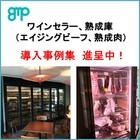 事例集『オーダーメイドワインセラー・熟成庫』 製品画像