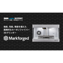 強度、性能、精度を備えた Markforged3Dプリンター 製品画像