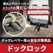 【搬入出口の事故防止・安全装置】ドックロック(DOK-LOK) 製品画像