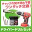 【ESCOオリジナル】充電式ドライバードリルセット 製品画像