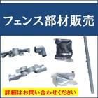 朝日PCフェンス 部材販売          製品画像