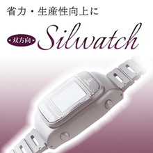 腕時計型端末採用 情報伝達システム『双方向Silwatch』 製品画像