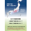 「首都直下地震対策UNIT」津波に備える防災情報 製品画像