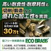 高性能鉛フリー銅合金『ECO BRASS』 製品画像