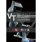 現物でティーチング可能!ロボットビジョン新製品『VT』 製品画像