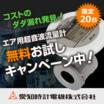 エア用超音波流量計『TRX/TRZ』※無料お試しキャンペーン実施 製品画像