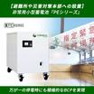 【避難所や災害対策本部への設置】非常用小型蓄電システム 製品画像