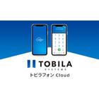 クラウド型ビジネスフォン『トビラフォン Cloud』 製品画像