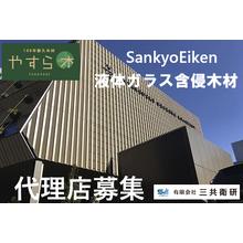 SankyoEiken液体ガラス含侵木材【代理店募集】 製品画像