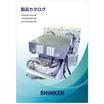 単軸・多軸振動試験装置/複合環境試験装置 製品カタログ 製品画像