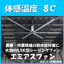 省スペースで熱中症対策と湿度管理が可能に『大型シーリングファン』 製品画像