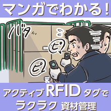 【漫画で事例紹介】物流機器管理をアクティブRFIDタグで簡単に! 製品画像