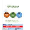 店舗連絡システム 「ホットコネクト」 製品画像