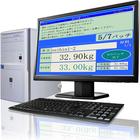 配合計量支援システム 製品画像
