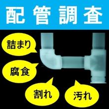 『 配管調査 』詰り・腐食・割れ・汚れ調査 ※技術資料無料進呈! 製品画像