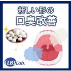 殺菌剤に代わる、口臭低減剤 ※大学研究データ進呈 製品画像