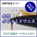 脱NMP水性ポリイミドワニス(DSP五協 自社開発品) ! 製品画像