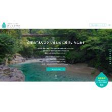 企業の「水リスク」まとめて解決『水リスクラボ』 製品画像
