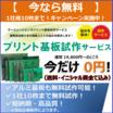 『プリント基板試作サービス』※キャンペーン実施 製品画像