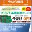 『プリント基板試作サービス』※キャンペーン実施中 製品画像