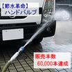 <省エネ・省資源対策>水の節約 ハンドバルブ業務用・ミニ用 製品画像