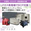 【防災・BCP対策】非常用LPガス発電機 製品画像
