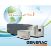 『非常用LPガス発電機』★導入事例付き資料 進呈 製品画像