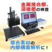 【事例進呈中】̟プラスチックやCFRP等の複合材の接合部検査に 製品画像