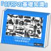 小冊子『CFRPの基礎知識』無料ダウンロード! 製品画像