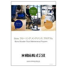 Bona フローリングメンテナンスプログラム 製品画像