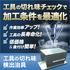 加工条件の最適化に『工具の切れ味 検出治具』 ※デモ機貸出OK 製品画像